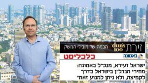 """באנר קליק לכתבה של באמונה באתר כלכליסט. ראיון עם ישראל זעירא על מחירי הנדל""""ן בשנת 2021"""