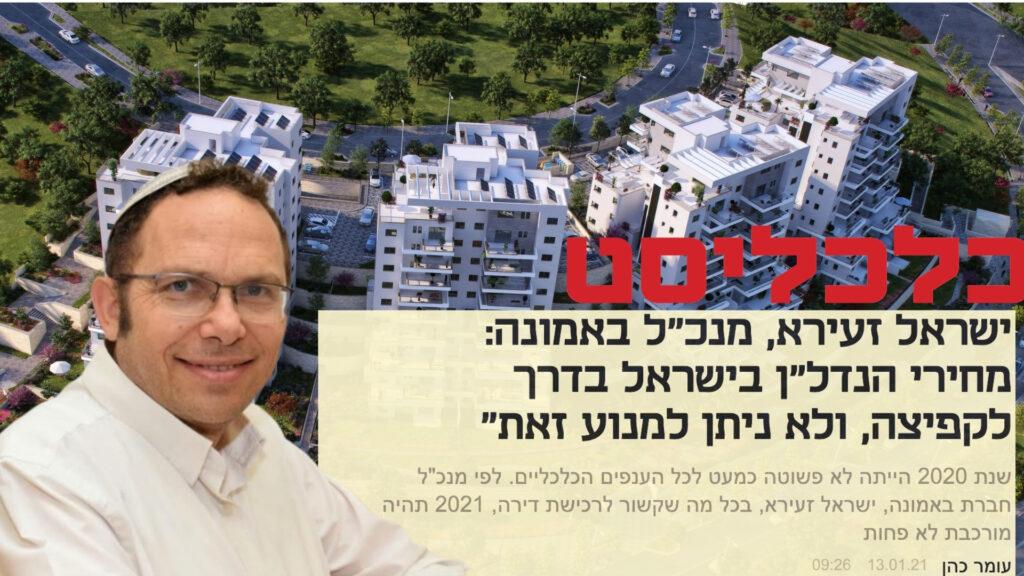 ישראל זעירא